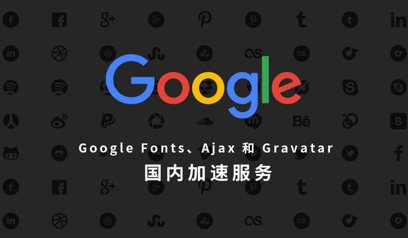 Google Fonts、Ajax 和 Gravatar 国内加速服务