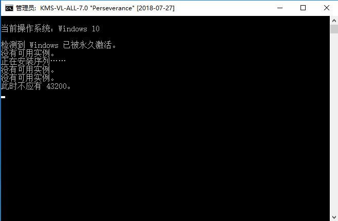 KMS-VL-ALL 7.2 RC2汉化版 激活Win10/Office2019/VS2017
