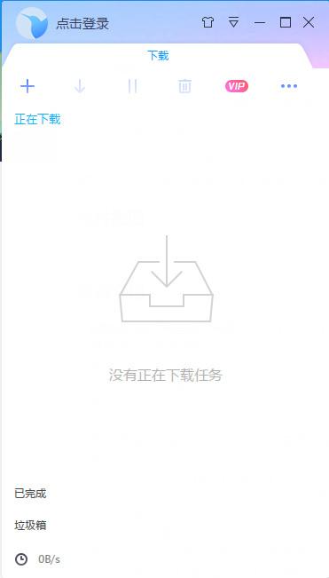 迅雷X(10.1.9.326)白金去广告版绿色精简版