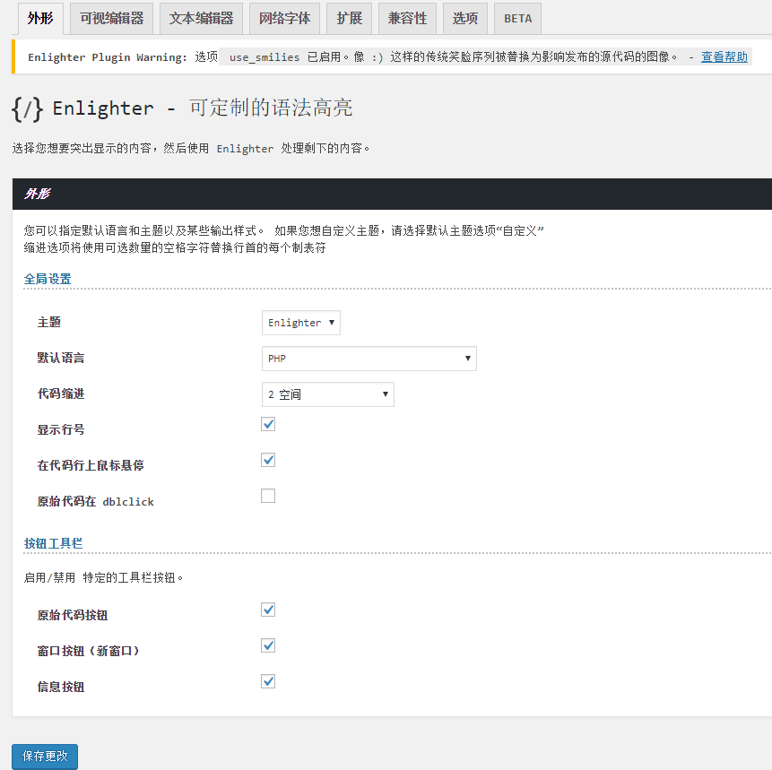 Enlighter – WordPress代码高亮插件中文汉化版