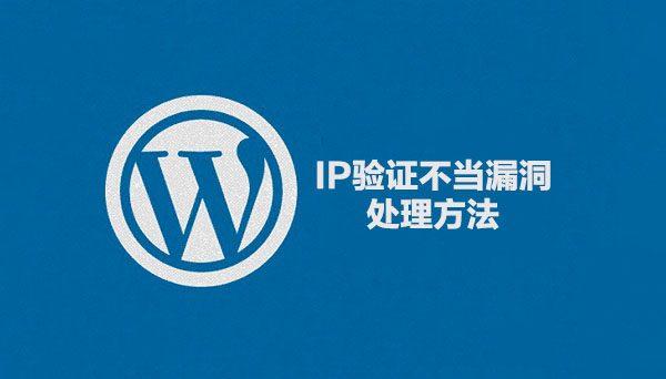 阿里云提示wordpress IP验证不当漏洞,如何修复