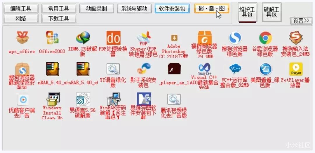 电脑多功能小工具的合集,包含452个绿色精品软件