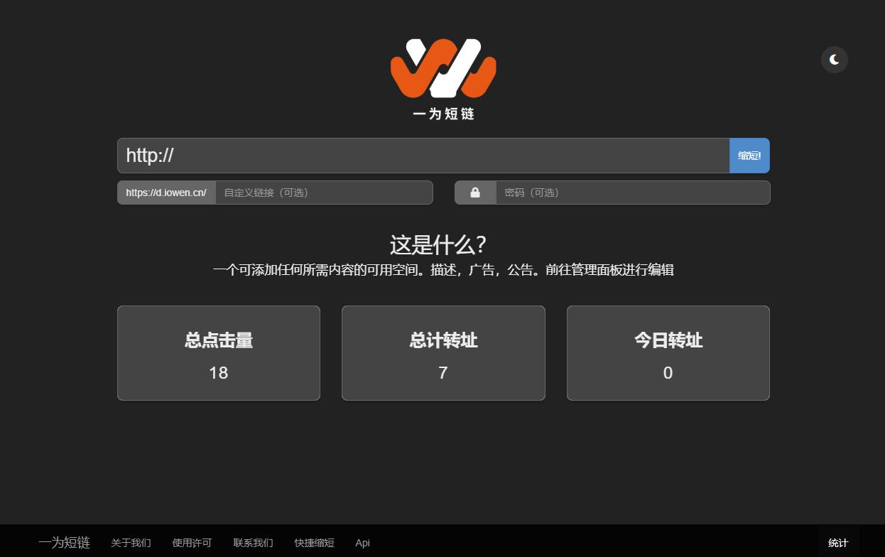 Shortny v2.0.1 - PHP短网址源码汉化版