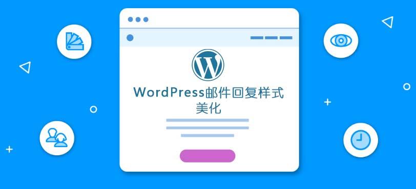 WordPress邮件回复样式,美化样式