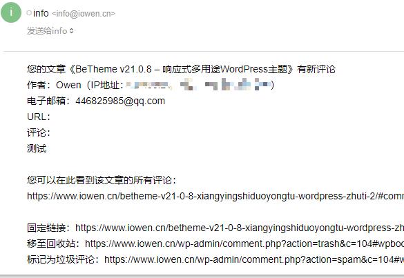 Wordpress评论审核、评论回复通知、账户变更通知、文章修改、新文章邮件通知美化模板