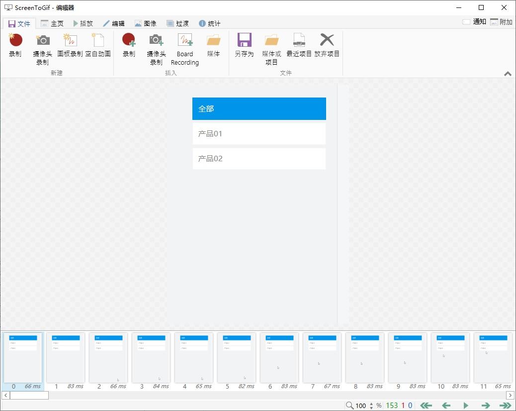 强大的 gif 录制-剪辑工具-ScreenToGif