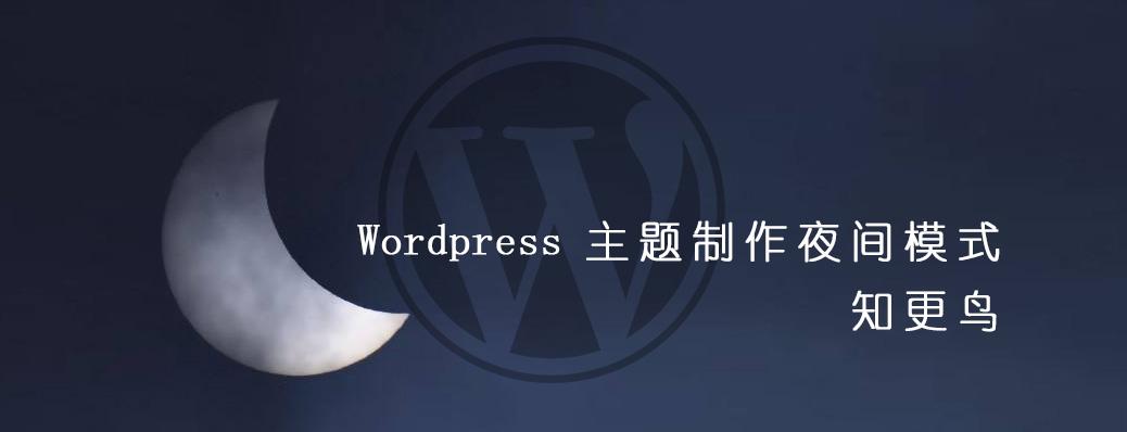 知更鸟 Begin WordPress 主题添加夜间模式