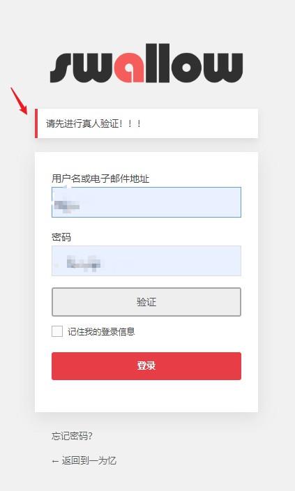WordPress 接入腾讯防水墙,给网站登录加上验证功能