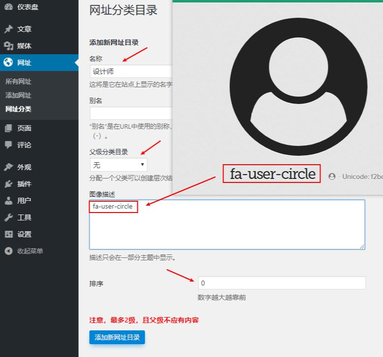 WordPress 版 WebStack 导航主题使用说明,更新于20200115