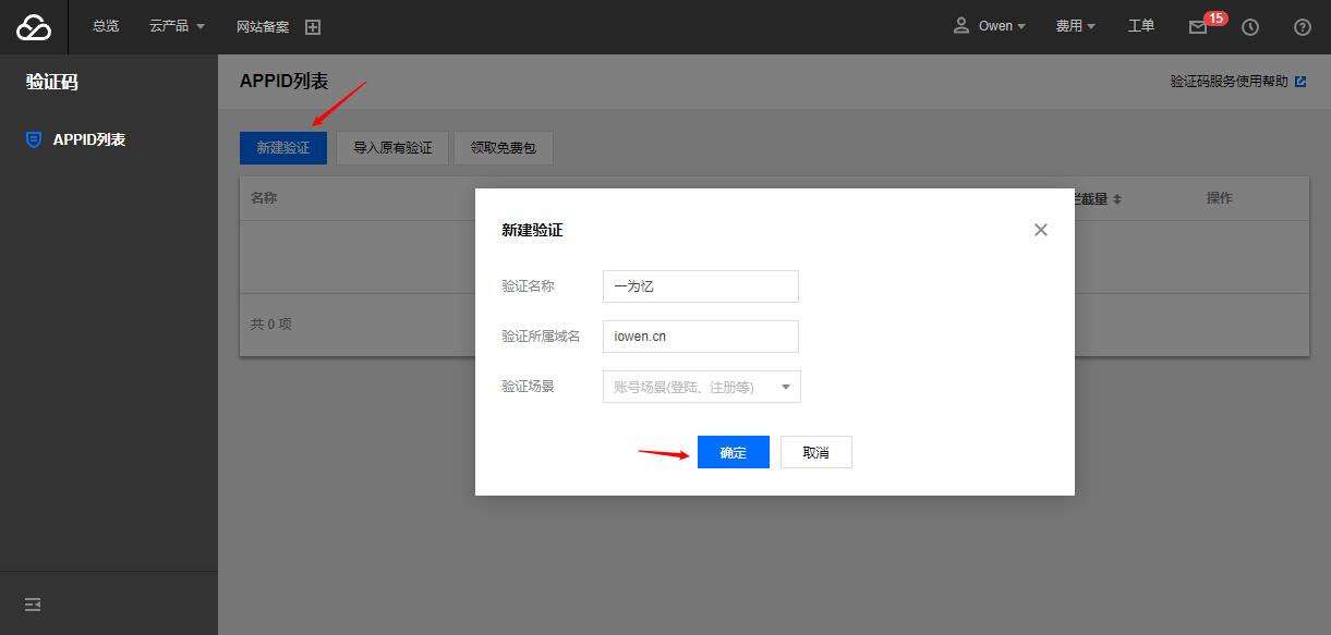 WordPress 接入最新腾讯验证码 Captcha 服务,原腾讯防水墙