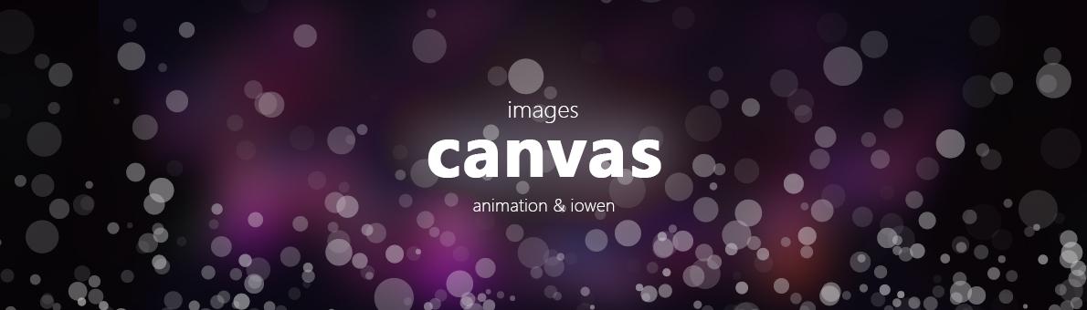canvas动画效果:上升的气泡动画特效
