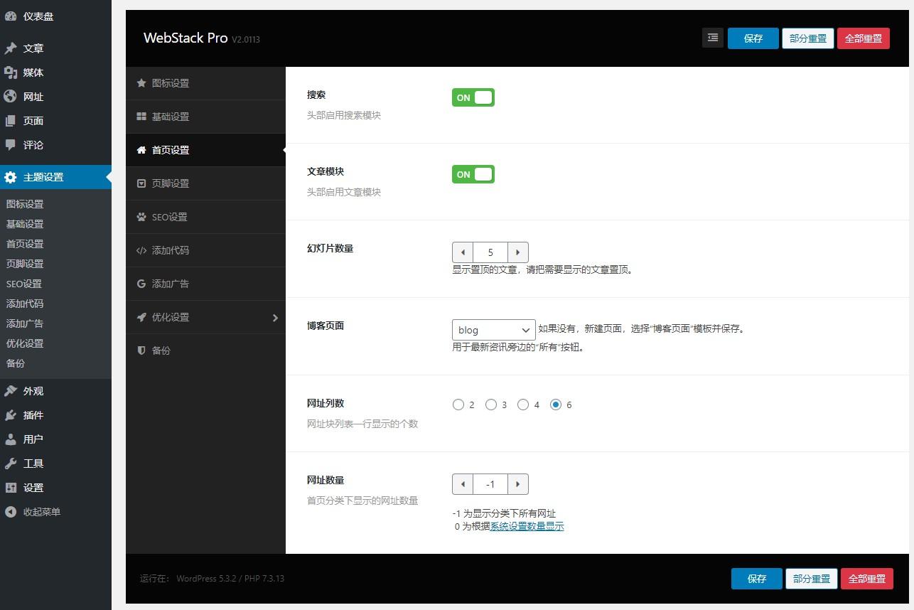 WebStack Pro 导航主题高级版