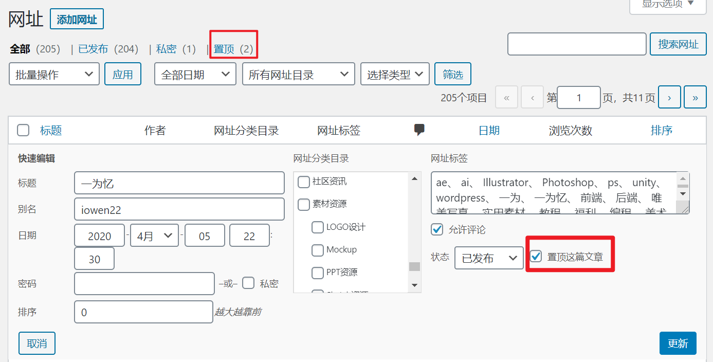 WordPerss 自定义文章开启置顶按钮和后台添加置顶刷选
